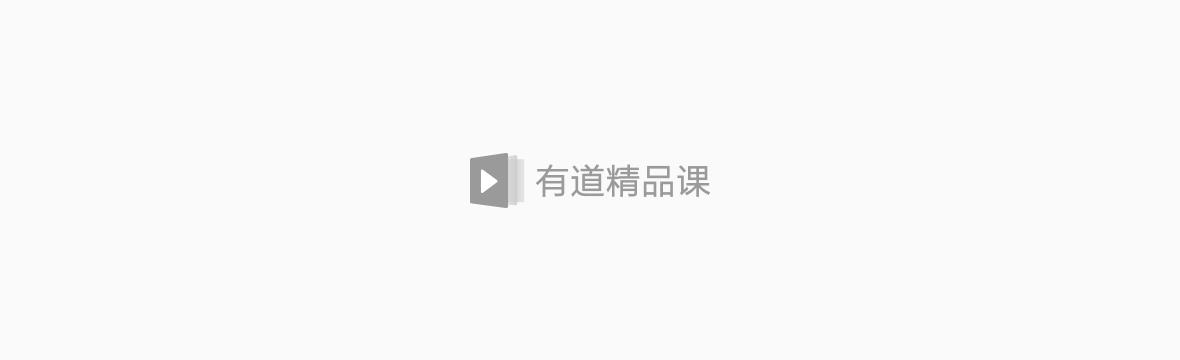 2018屠鸭行动:雅思冲7备考指导(8期)